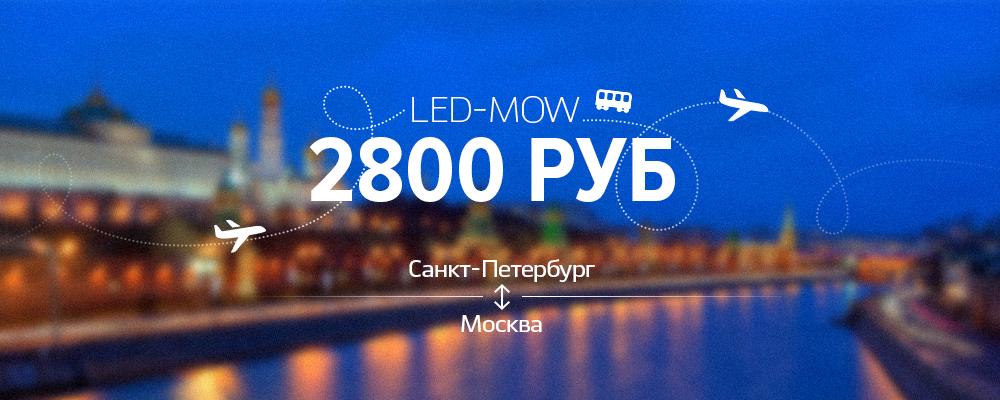 Из Санкт-Петербурга в Москву за 2 806 руб в обе стороны на ноябрь-январь