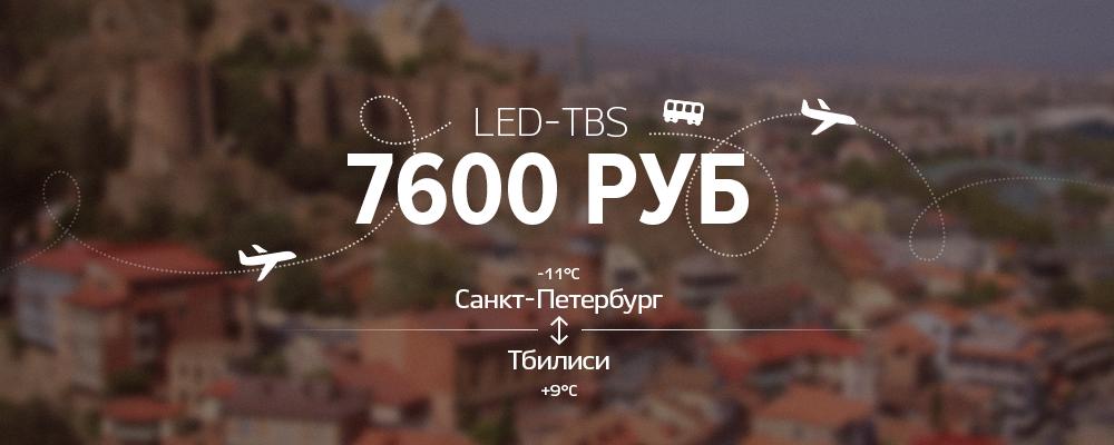Из Санкт-Петербурга в Тбилиси на неделю за 7600 ноябрь-декабрь