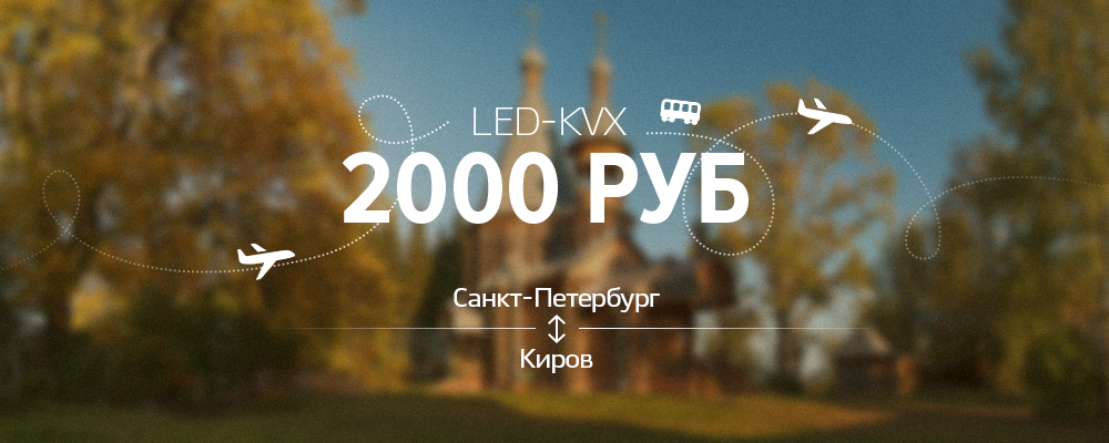 Билеты Санкт-Петербург Киров за 2000 руб в обе стороны