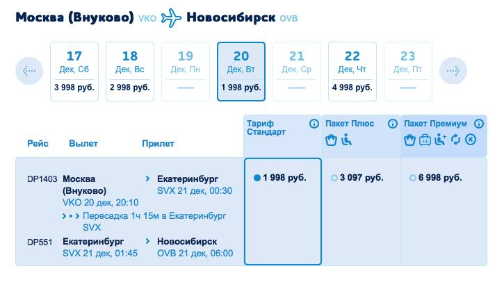билеты москва новосибирск