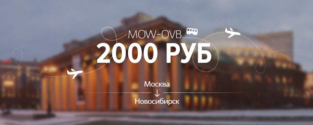 Билеты Москва Новосибирск за 2000 руб