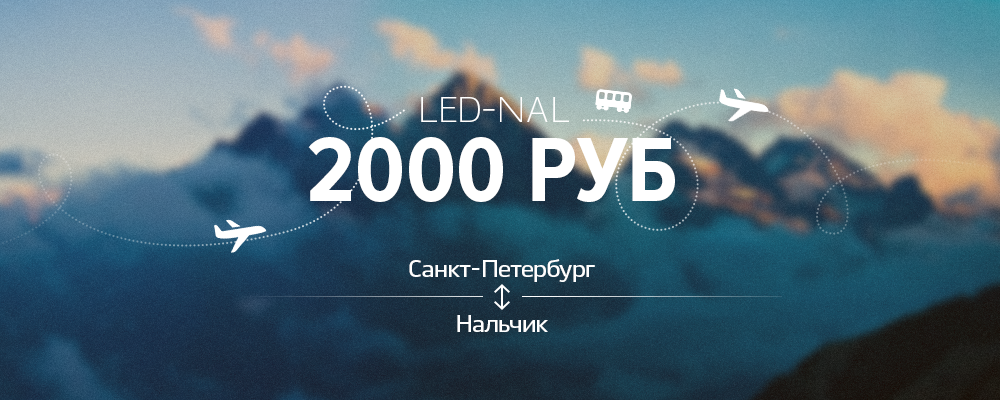 Билеты Санкт-Петербург Нальчик за 2000 руб в обе стороны