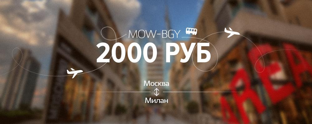 Билеты Москва Милан за 2000 руб в обе стороны