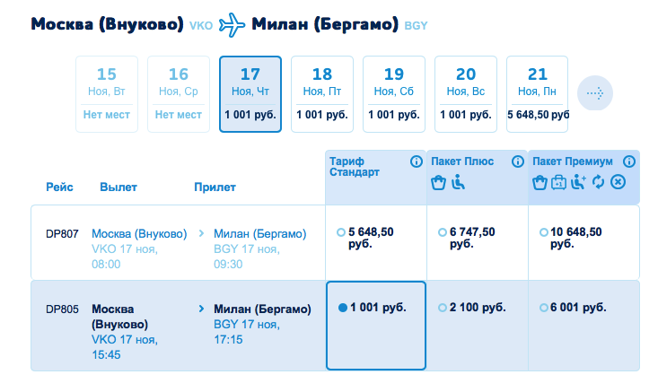 bileti-moskva-milan