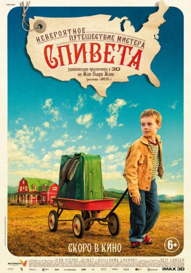 Невероятное путешествие мистера Спивета - фильмы о путешествиях