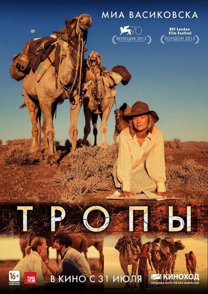 Тропы - фильмы о путешествиях
