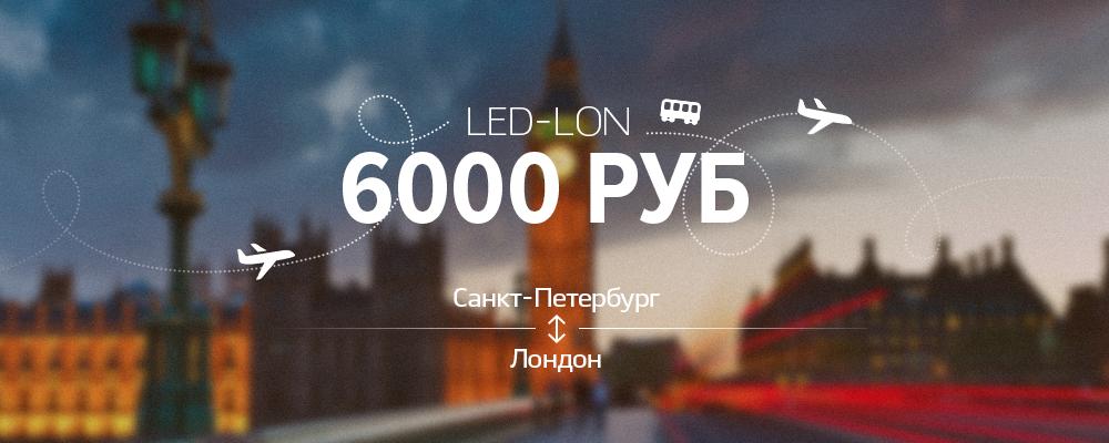 Билеты Санкт-Петербург Лондон за 6000 руб в обе стороны