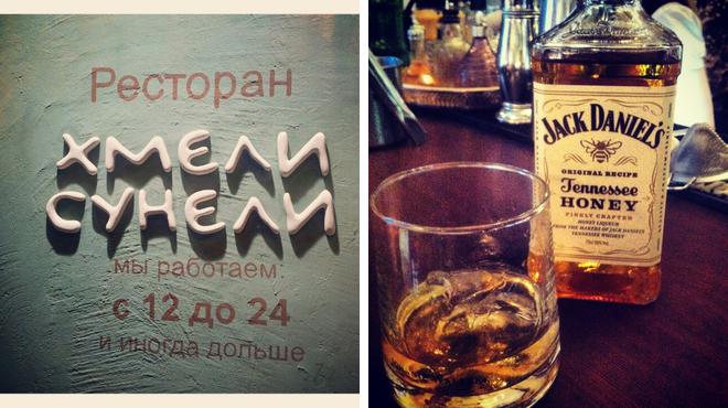 Caucasian restaurant ⇨ Bar