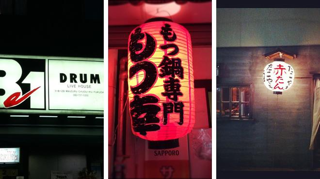 Rock club ⇨ Japanese restaurant ⇨ Sake bar