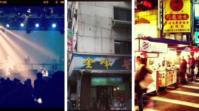 Rock club ⇨ Taiwanese restaurant ⇨ Shop all night