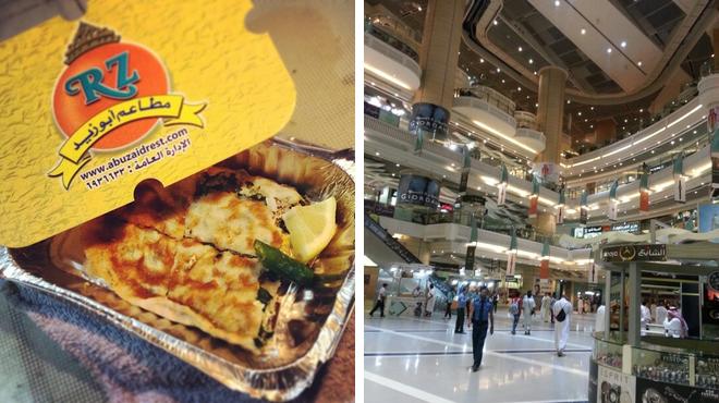Restaurant ⇨ Mall