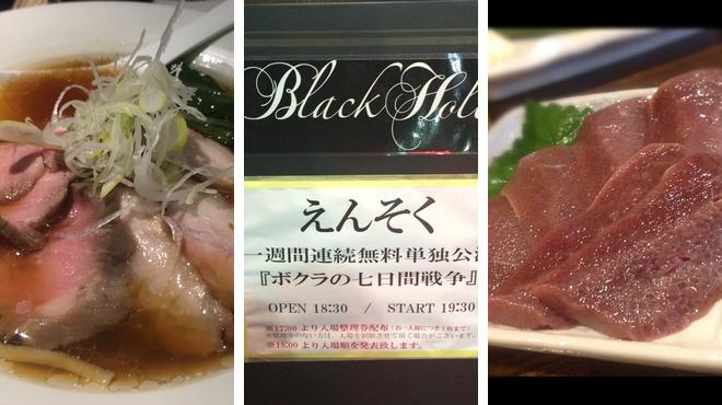 Ramen restaurant ⇨ Rock club ⇨ Sake bar