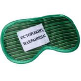 Maska-dlya-sna-ostorogno-nakrashena