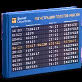 Zapisnaya_knizhka_polety_mysli_(2)