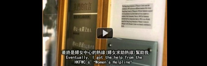 HKFWC VIDEO