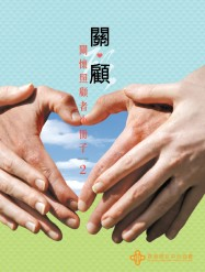 front cover care giver story book 2