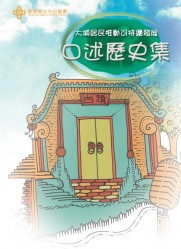 Tai Po Oral History front page