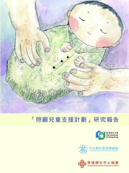 Childcare research report cover