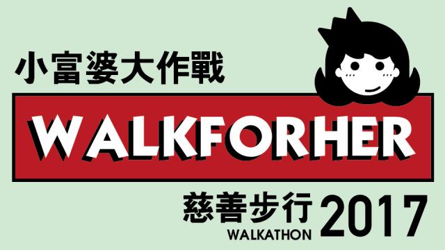 walk-for-her-social-career-banner-01