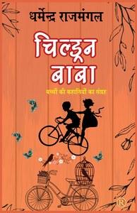Childrenbabadharmendrarajmangal