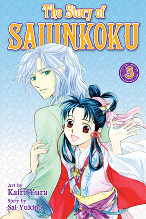 The Story of Saiunkoku Vol. 3: The Story of Saiunkoku, Volume 3