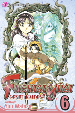 Fushigi Ygi: Genbu Kaiden Vol. 6: Fushigi Ygi: Genbu Kaiden, Volume 6