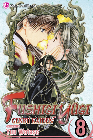 Fushigi Ygi: Genbu Kaiden, Volume 8