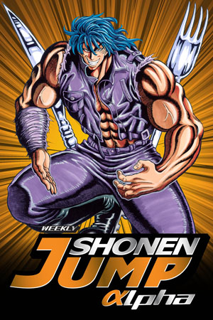 Shonen Jump Alpha