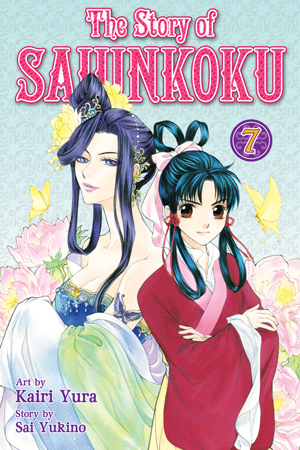 The Story of Saiunkoku Vol. 7: The Story of Saiunkoku, Volume 7