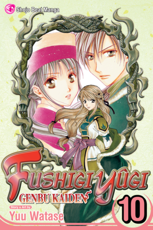 Fushigi Ygi: Genbu Kaiden, Volume 10