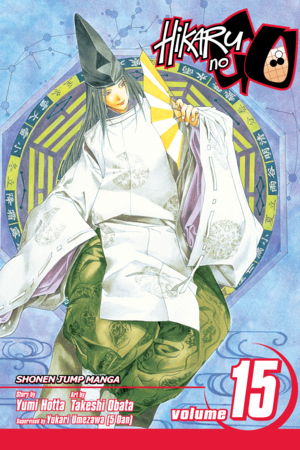 Hikaru no Go Vol. 15: Sayonara