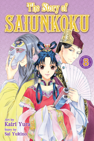 The Story of Saiunkoku, Volume 8