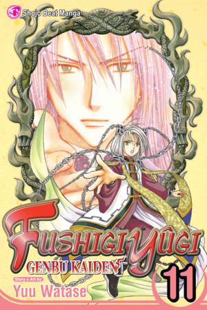 Fushigi Ygi: Genbu Kaiden, Volume 11