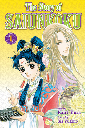 The Story of Saiunkoku, Volume 1