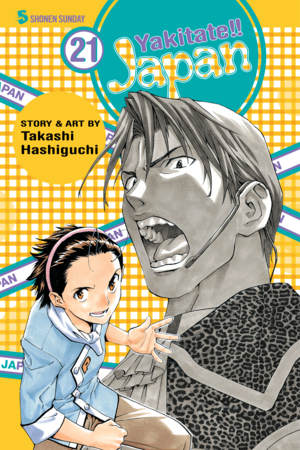 Yakitate!!  Japan Vol. 21: Yakitate!!  Japan, Volume 21