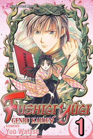 Fushigi Ygi: Genbu Kaiden, Volume 1