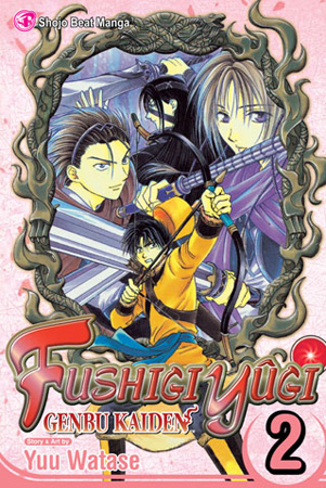 Fushigi Ygi: Genbu Kaiden, Volume 2