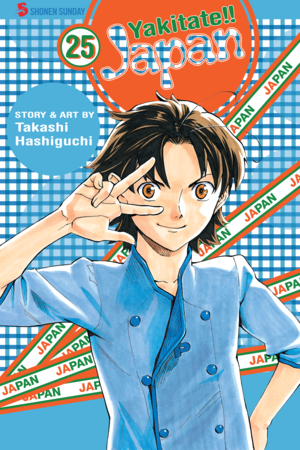 Yakitate!!  Japan Vol. 25: Yakitate!! Japan, Volume 25