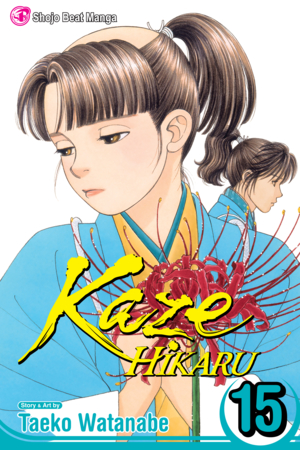 Kaze Hikaru Vol. 15: Kaze Hikaru, Volume 15