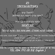 DAN Central-East Europe | 57 |  MAN FOR  MASSAGE ONLY FOR WOMEN NETANYA /TEL AVIV     Only For you ladies  Stressed? Tired? You need to recharge your batteries?  Massage and Relaxation - Health  Male massager For Tantra (tantric massage) - Body Massage Oil - foot massage  Fascinated by art that emphasizes the Holy total body and mind. ? Loves to be around people.  Monday to Sunday 10:30 until time of dawn (Netanya / Tel Aviv)