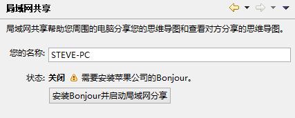 安装Bonjour并启动局域网共享