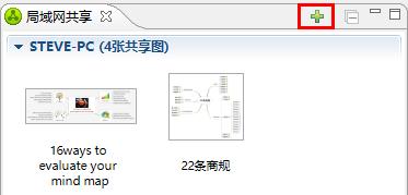 """局域网视图中的""""+""""按钮"""