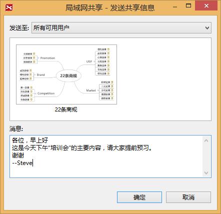 局域网内发送信息及XMind文件