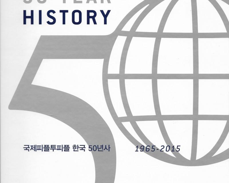 PTPI Korea 50 - Year History
