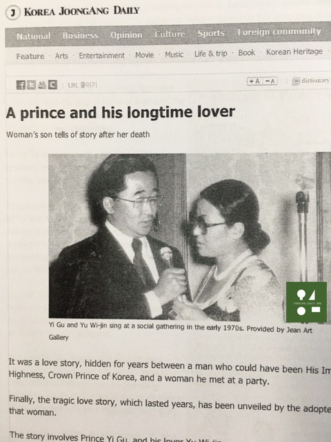 LastPrinceKorea_Yu Wi-jin-lover-source MrNam