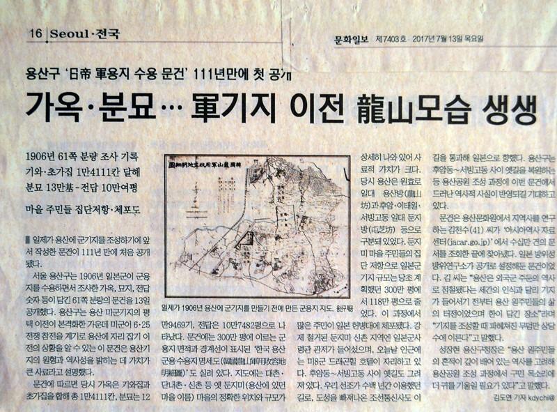 20170713-MunhwaNewspapers_LOW
