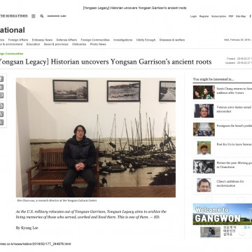 yongsan-legacy-historian-uncovers-yongsan-garrisons-ancient-roots-1-2