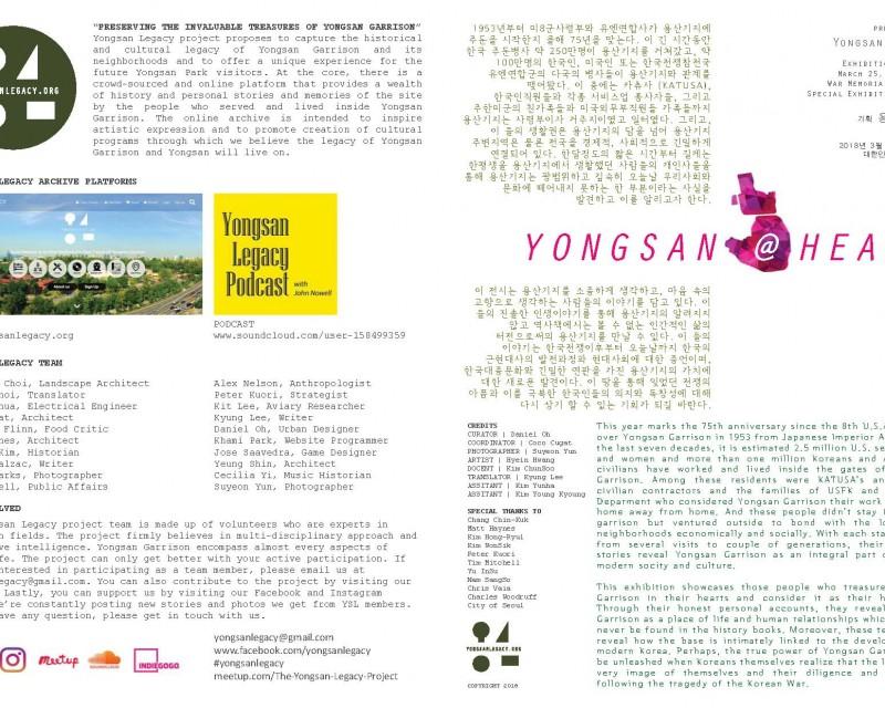 YongsanAtHeart Exhibition Handout 03242018_Page_1