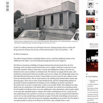 yongsan-legacy-growing-up-in-yongsan-library