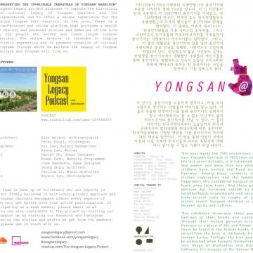 yongsanatheart-exhibition-handout-03242018-1